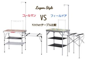 キッチン テーブル アウトドア
